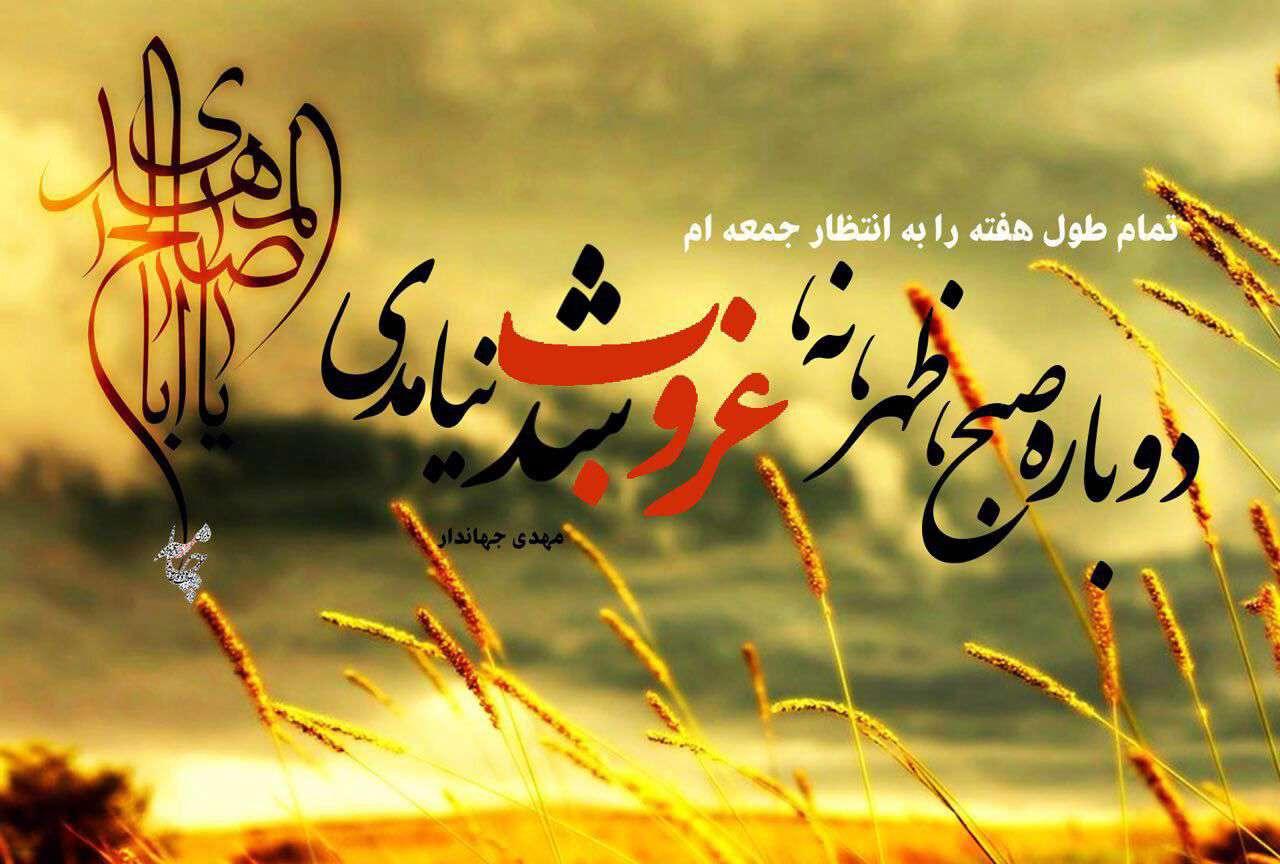 عکس نوشته انتظار ظهور