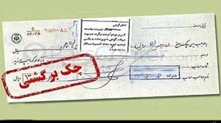 چک سفید امضا،