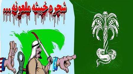 شجره ملعونه، آل سعود