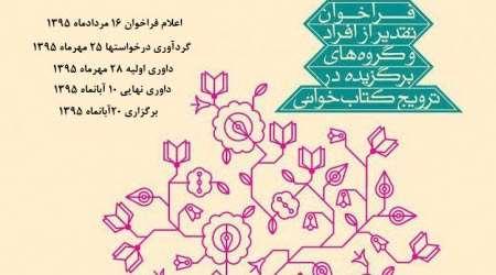 <a href='http://tebyan.niloblog.com/p/385/'>فراخوان</a> سومين جشنواره تقدير از مروجان کتاب خواني