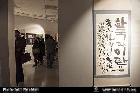 نمایشگاه خوشنویسی کره ای