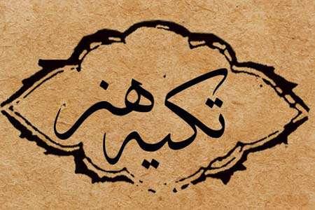 «تکیه هنر» هنرمندان در متروی تهران