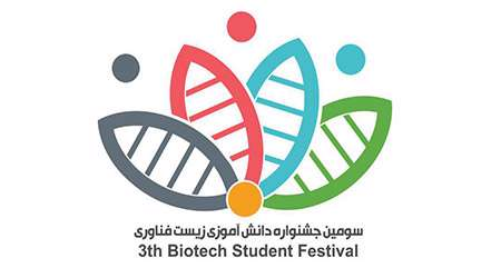 آغاز ثبت نام سومین جشنواره دانش آموزی زیست فناروی