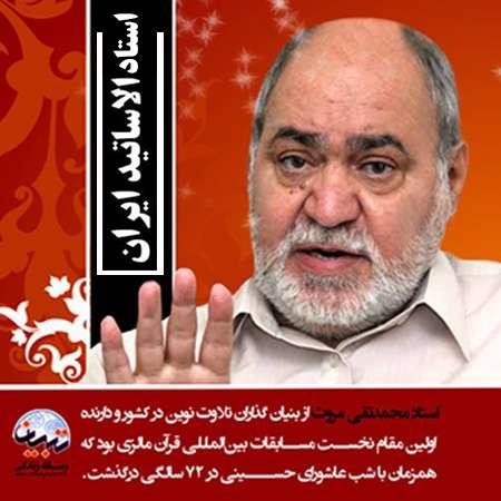 محمد تقی مروت