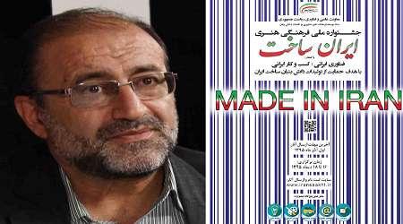 برندسازي محصولات ايراني، يک قاعده اقتصادي