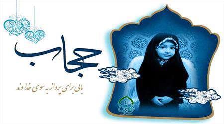 چادر، پوشش، حجاب