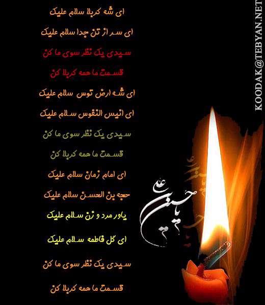 السلام علیک یا ابا عبدالله حسین