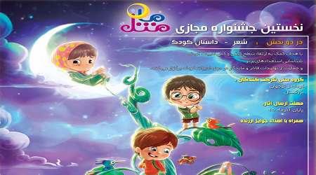 «مثل ماه»، نخستین جشنواره مجازی شعر و داستان کودک