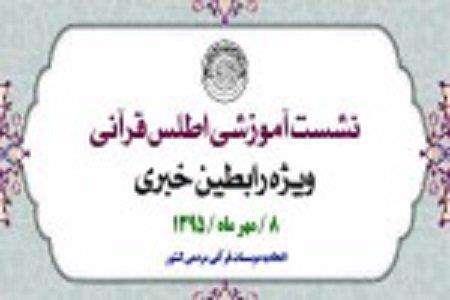 نشست آموزش «اطلس قرآنی»