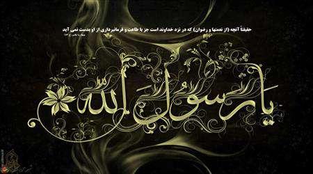 رحلت پیامبر در بیان قرآن