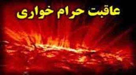 حرام خواری