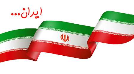 ایران....
