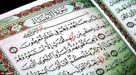 تأثیر قرآن