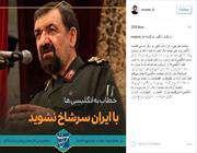 محسن رضائي مخاطبا البريطانيين: لا تتحدوا ايران