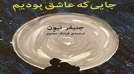 رمانی از جنیفر نیون در ایران