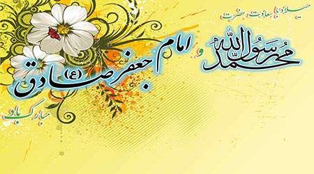 ميلاد حضرت محمد(ص)