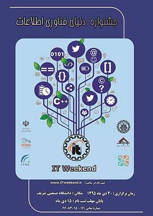 جشنواره دنیای فناوری اطلاعات (it weekend )
