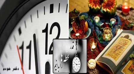 شب یلدا، ارزش وقت، زمان