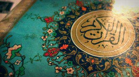 kur'ân-ı kerim okumak