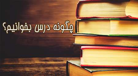 در دی ماه چگونه درس بخوانیم؟