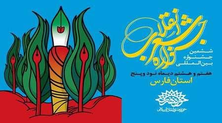 جزئیات برگزاری ششمین جشن شعر انقلاب