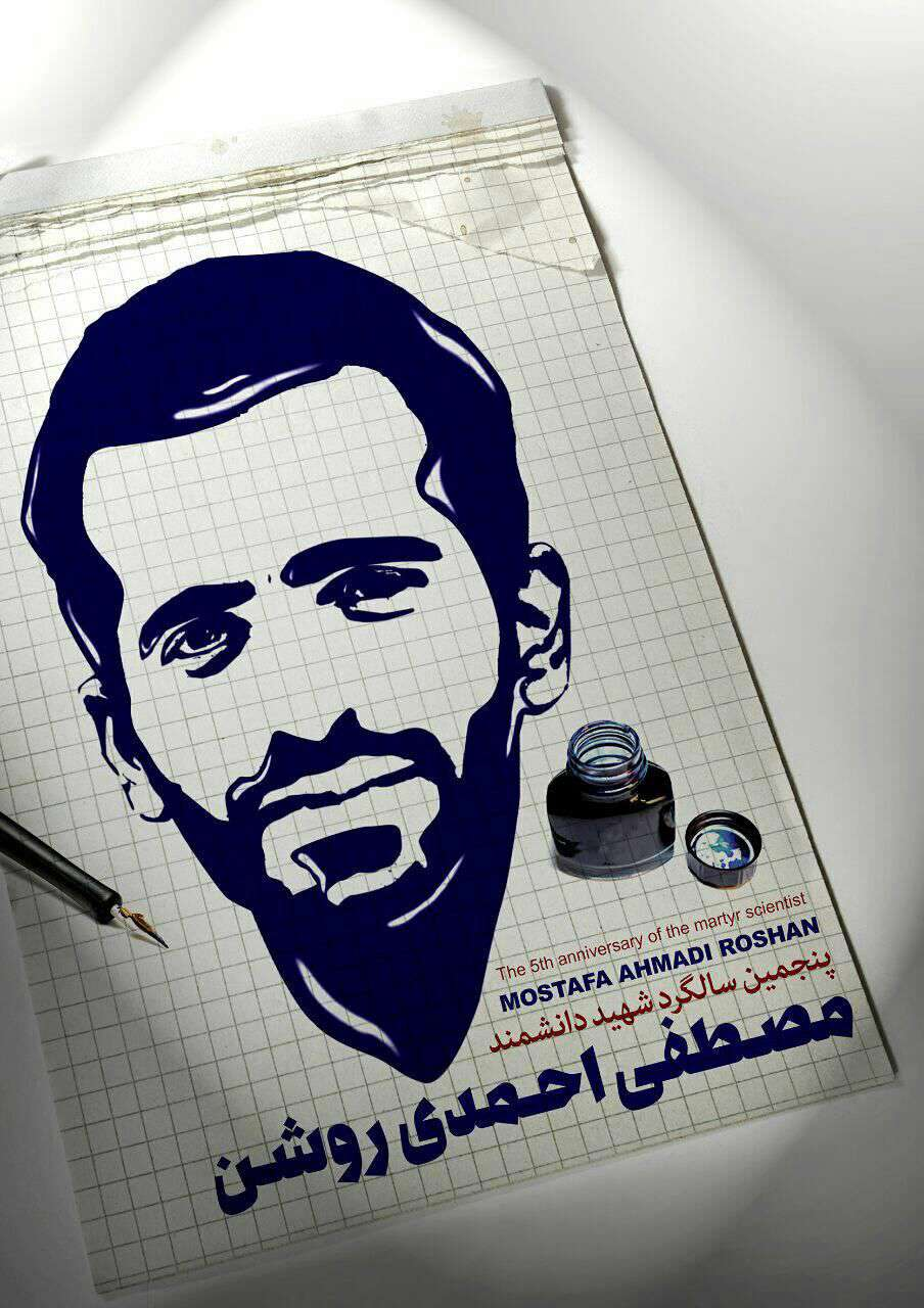پنجمین سالگرد، شهید هسته ای، شهید، شهادت، مصطفی احمدی روشن، تصویر نوشته