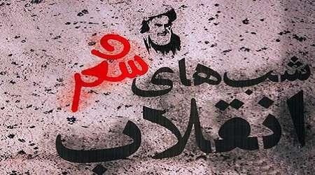 آغاز «شبهای شعر انقلاب» از اول بهمن