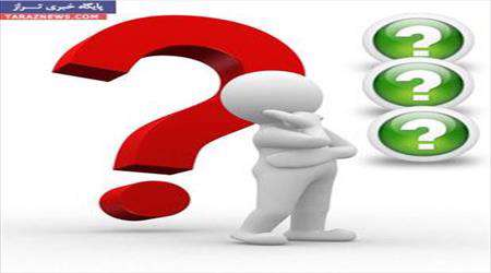 سوال، پرسش، علامت سوال
