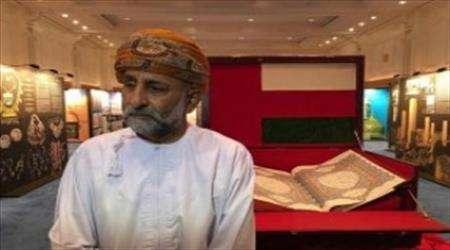 خوشنیس قرآنی عمان