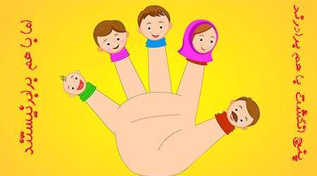پنج انگشت با هم برادرند، اما با هم برابر نیستند