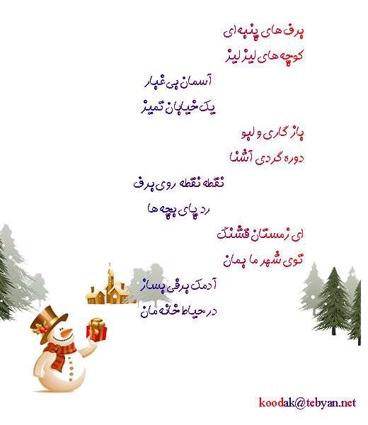 سلام بر زمستان