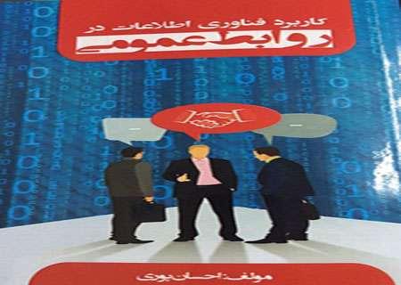 کتاب کاربردفناوری اطلاعات در روابط عمومی