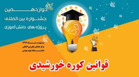 قوانین مسابقه کوره خورشیدی دوازدهمین جشنواره پروژه های دانش آموزی تبیان