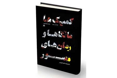کتاب تازه هنری