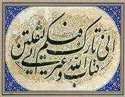 thaqalayn