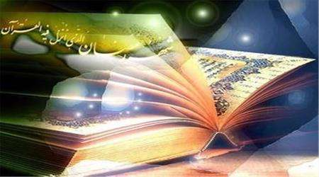 نیاز بشر به کتاب آسمانی