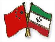 31 مليار دولار..حجم التبادل التجاري بين ايران والصين في عام 2016