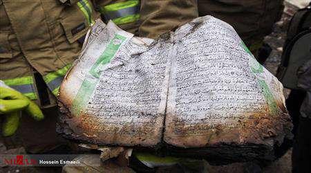 قرآن، قرآن آتش نگرفته، پلاسکو