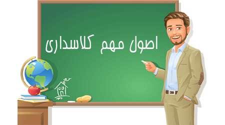 اصول مهم کلاسداری