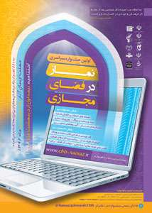 فراخوان اولین جشنواره سراسری نماز در فضای مجازی
