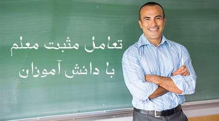نقش تعامل مثبت معلم با دانش آموزان در موفقیت تحصیلی