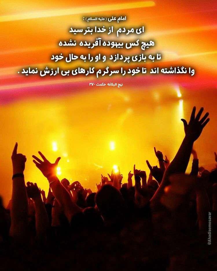 Image result for غیبت نامردان