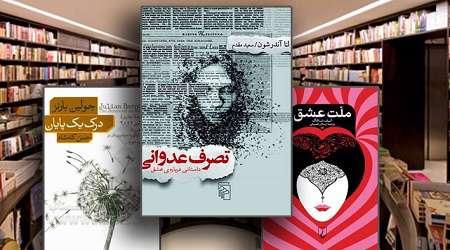 رمانهای منتخب خارجی از نگاه کتابفروشان