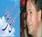 یادگاری عزیز از احمد عزیزی
