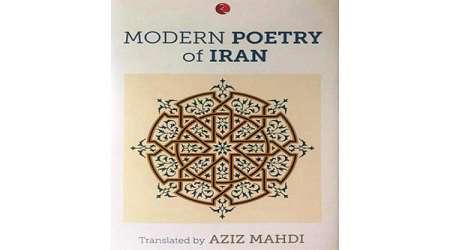 گزیده شعر معاصر ایران در هندوستان