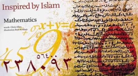 belajar matematika keadilan bersama imam ali bin abi thalib as