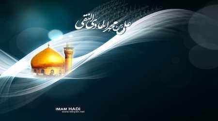 imam ali al-hadi, teguh di atas kebenaran