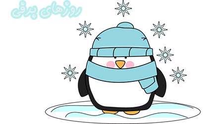 روز هاي برفي