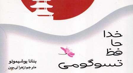 «خداحافظ تسوگومی» به بازار ایران رسید