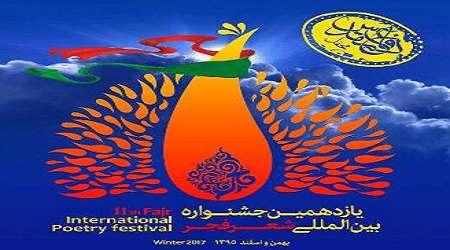 سفر شاعران جشنواره فجر به خوزستان